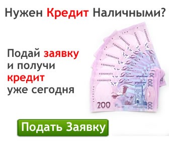 Кредиты наличными в украине