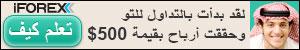 iForex Saudi Arabia