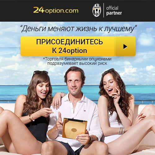 Брокер бинарных опционов 24option