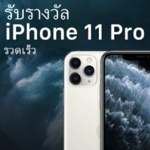 214x214 - �ุ�มีสิ��ิ����าร�วมลุ��รั�รา�วัล: iPhone 11 Pro