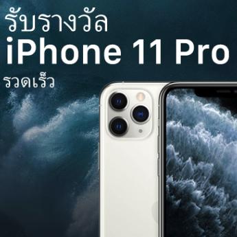345x345 - Menang iPhone 11 Pro barur